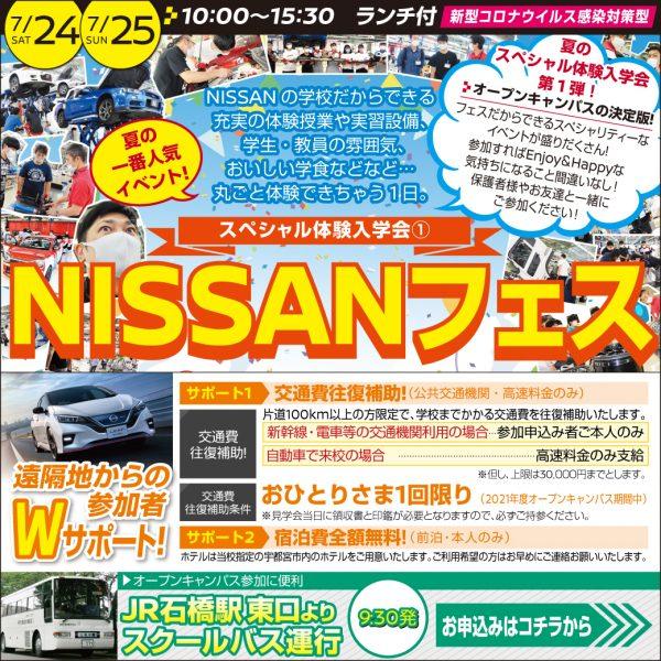 【スペシャル体験入学会】この夏で一番熱いオーキャン!が「NISSANフェス」!