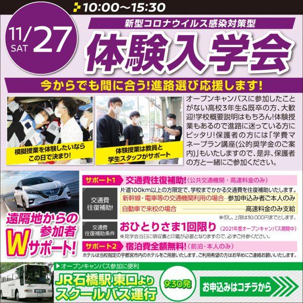 【 体験入学会】決心のキッカケは『体験入学会』で決まり!(11/27)