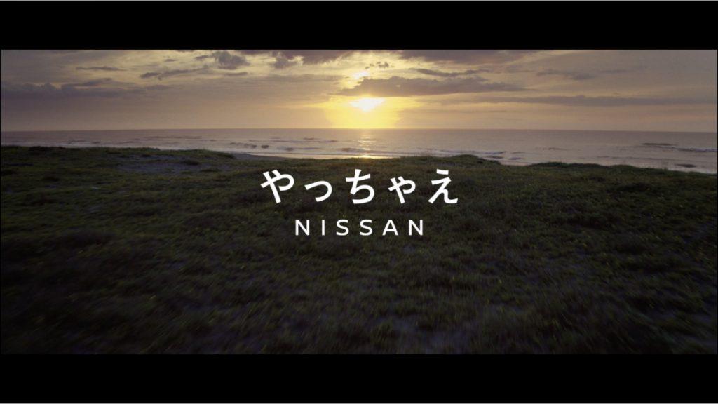 やっちゃえ NISSAN ~木村 拓哉さんが新ブランドアンバサダーに就任~