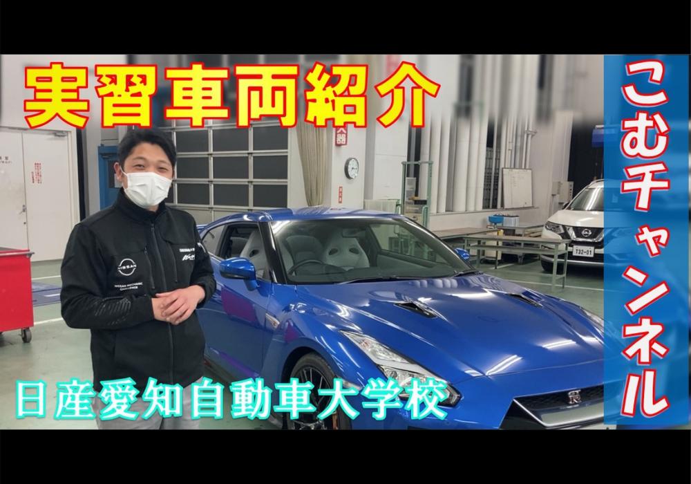 こむチャンネル#2 実習車両紹介☆