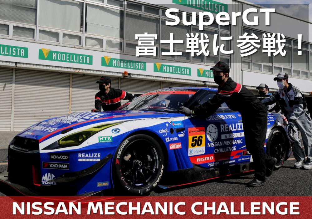 【SUPER GT富士戦】 5/3,4 富士戦参戦!