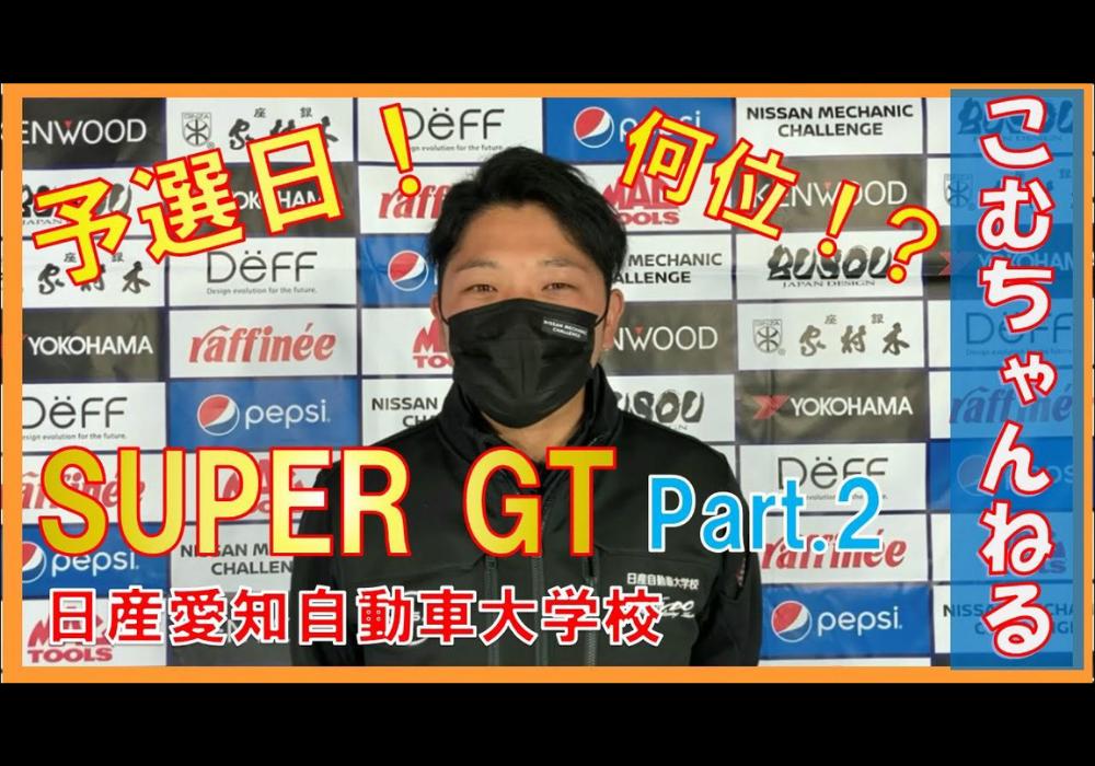 【SUPER GT】こむちゃんねる#5 ☆SUPER GTに潜入 2日目☆
