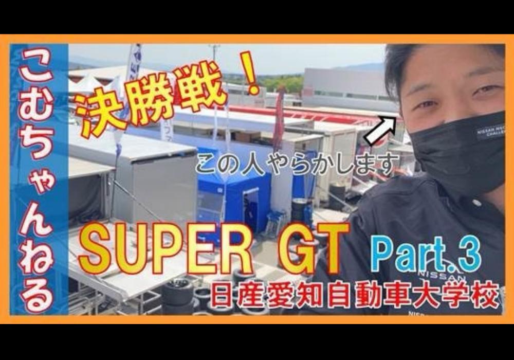 こむちゃんねる#6 SUPER GT決勝動画?