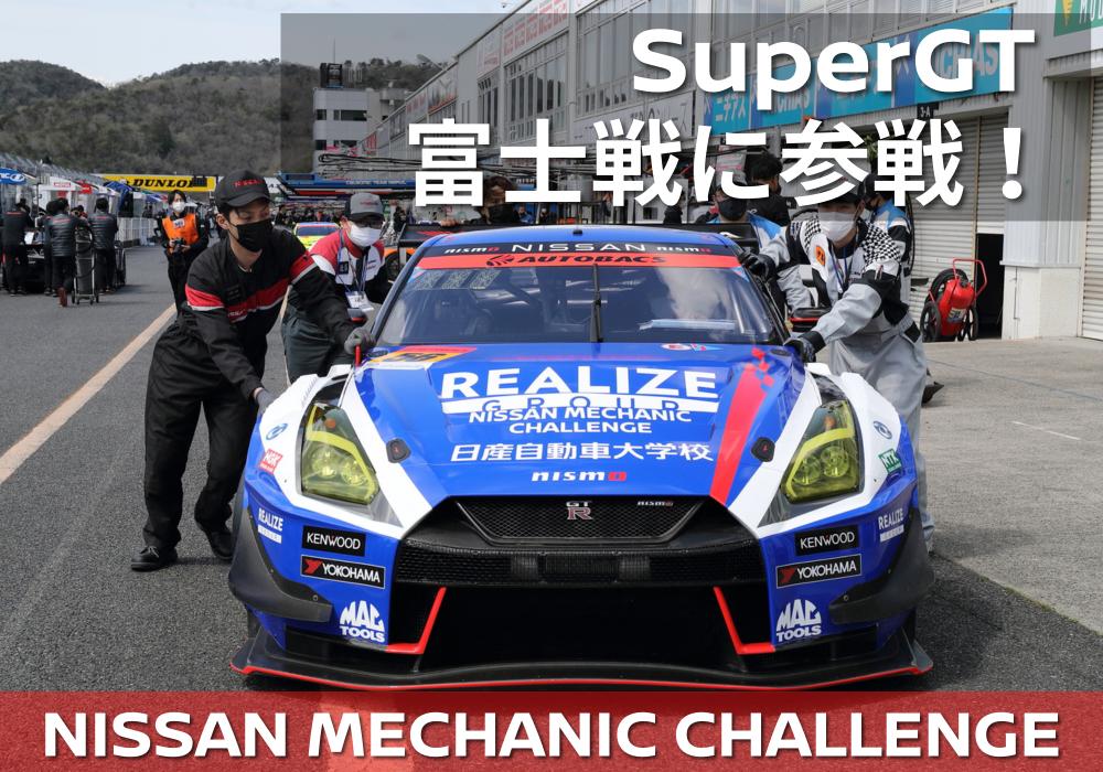 【SUPER GT】 11/27, 28 富士戦 参戦!