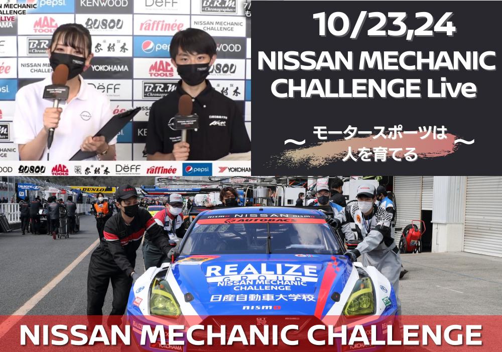【10/23,24 YouTube生配信!】 NISSAN MECHANIC CHALLENGE LIVE!
