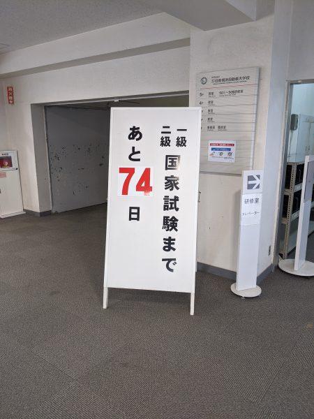 ★国家ニ級キックオフ★