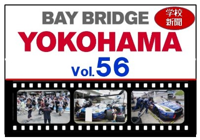 BAY  BRIDGE YOKOHAMA VOL.56
