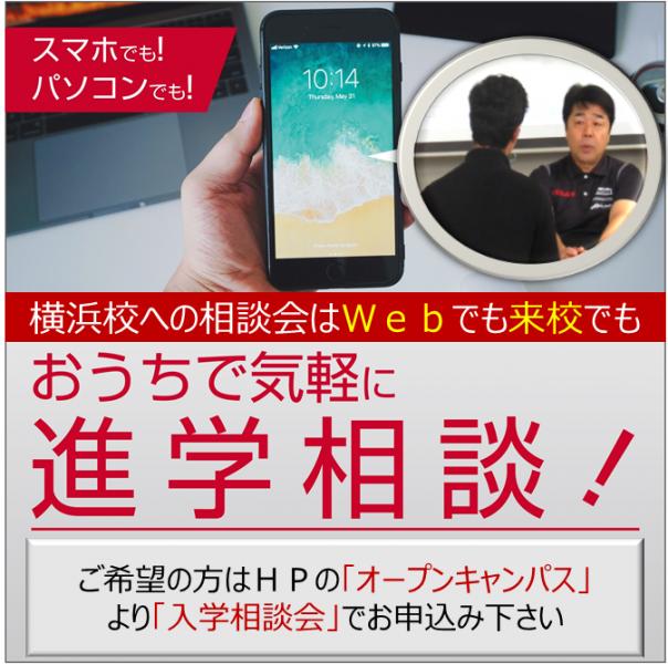 【おしらせ】Webでも来校でも入学相談会実施!!