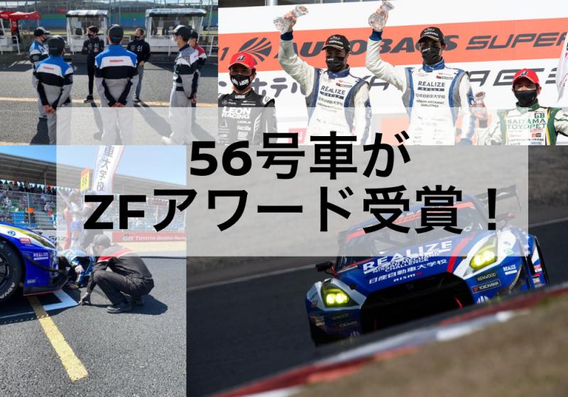 【SUPER GT】56号車がZFアワードを受賞!
