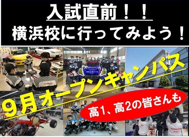 【お知らせ】 9月開催のオープンキャンパス