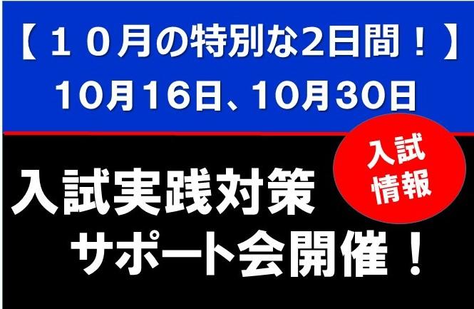 10/16(土) 入試実践対策サポート会開催!