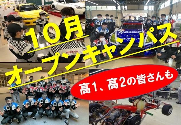 【お知らせ】 10月開催のオープンキャンパス