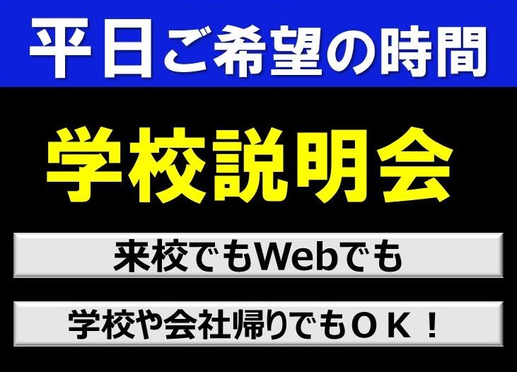 【平日相談会】Webでも来校でも相談会実施中!