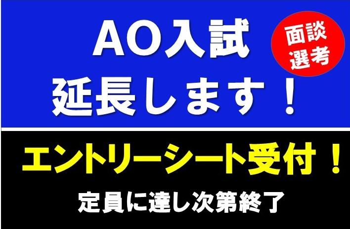 【入試情報】AO入試を延長します!